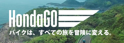 HONDA GO バイクは、すべての旅を冒険に変える。