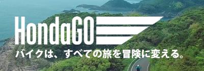 HONDA GO バイクは、すべての旅を冒険に変える。