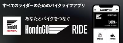 すべてのライダーのためのバイクライフアプリ あなたとバイクをつなぐ HondaGO RIDE